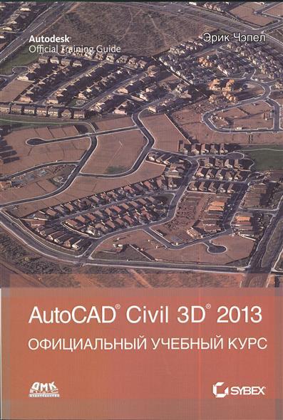Чэпел Э. Autodesk® Civil 3D® 2013 чэпел э autocad civil 3d 2013 официальный учебный курс