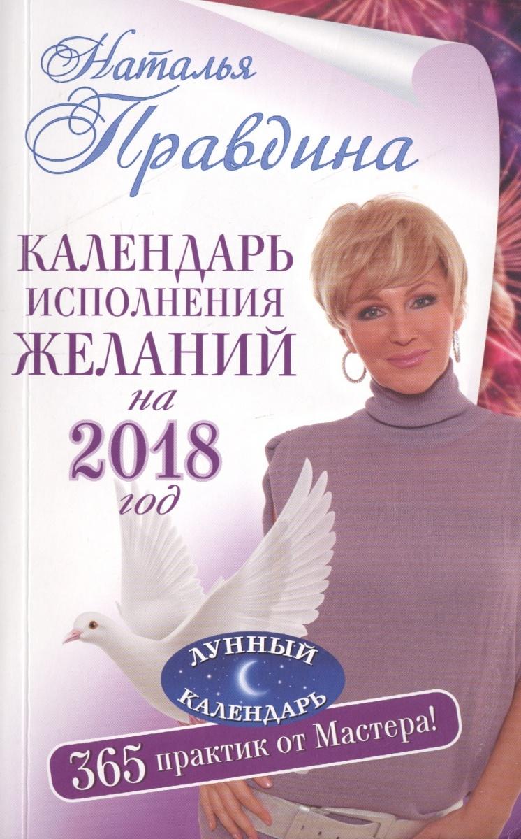 Календарь исполнения желаний на 2018 год