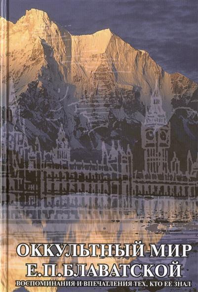 Колдуэлл Д. (сост.) Оккультный мир Е.П. Блаватской. Воспоминания и впечатления тех, кто ее знал лихачев д воспоминания