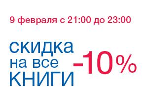 Ночь распродаж в Черкесске