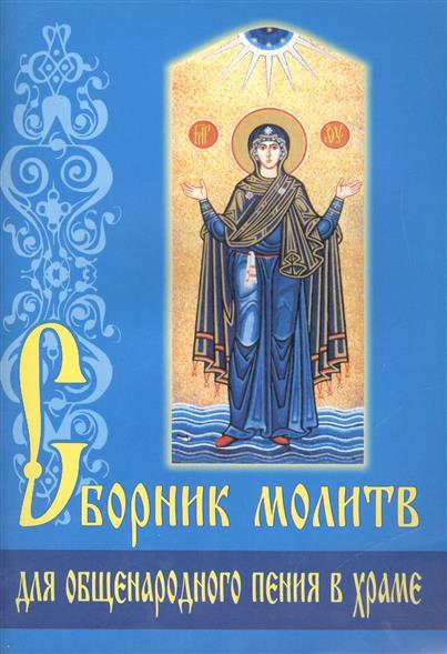 Кондрашов А. (отв. за вып.) Сборник молитв для общенародного пения в храме