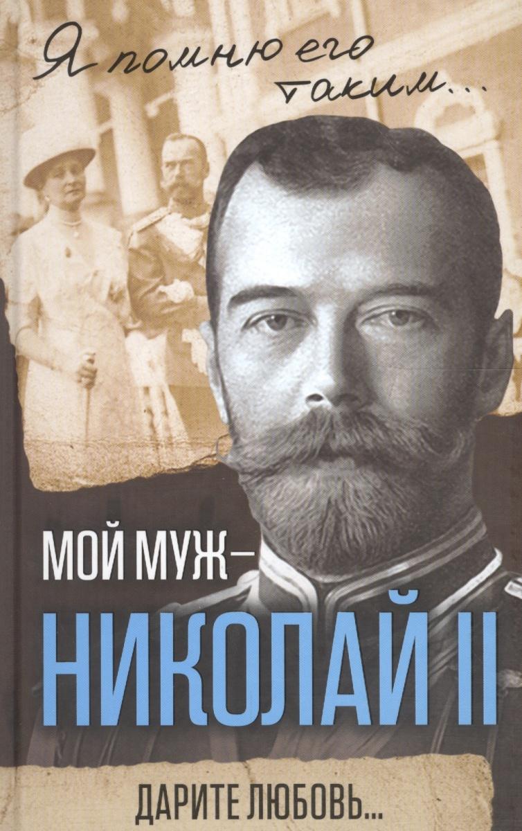 Романова А. Мой муж - Николай II. Дарите любовь… любовь романова ночь саламандры читать онлайн