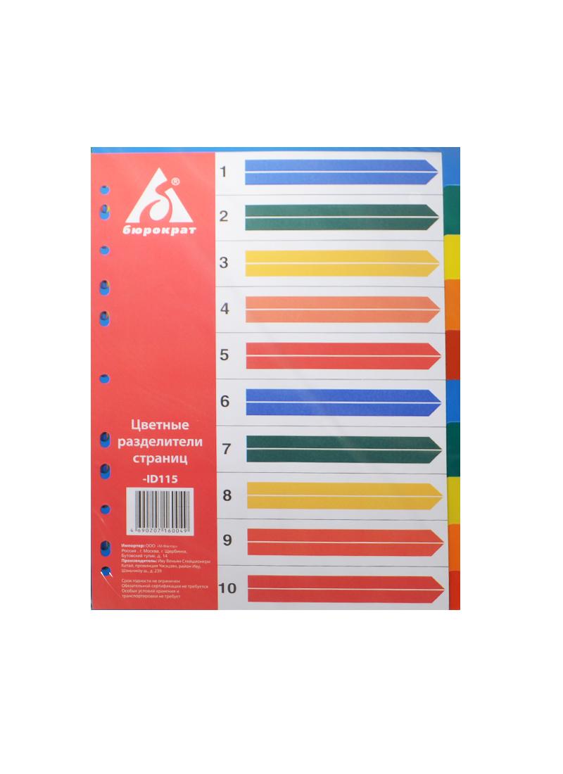 Разделитель А4 10 разд., цветной, Бюрократ