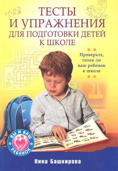 Тесты и упражнения для подготовки детей к школе