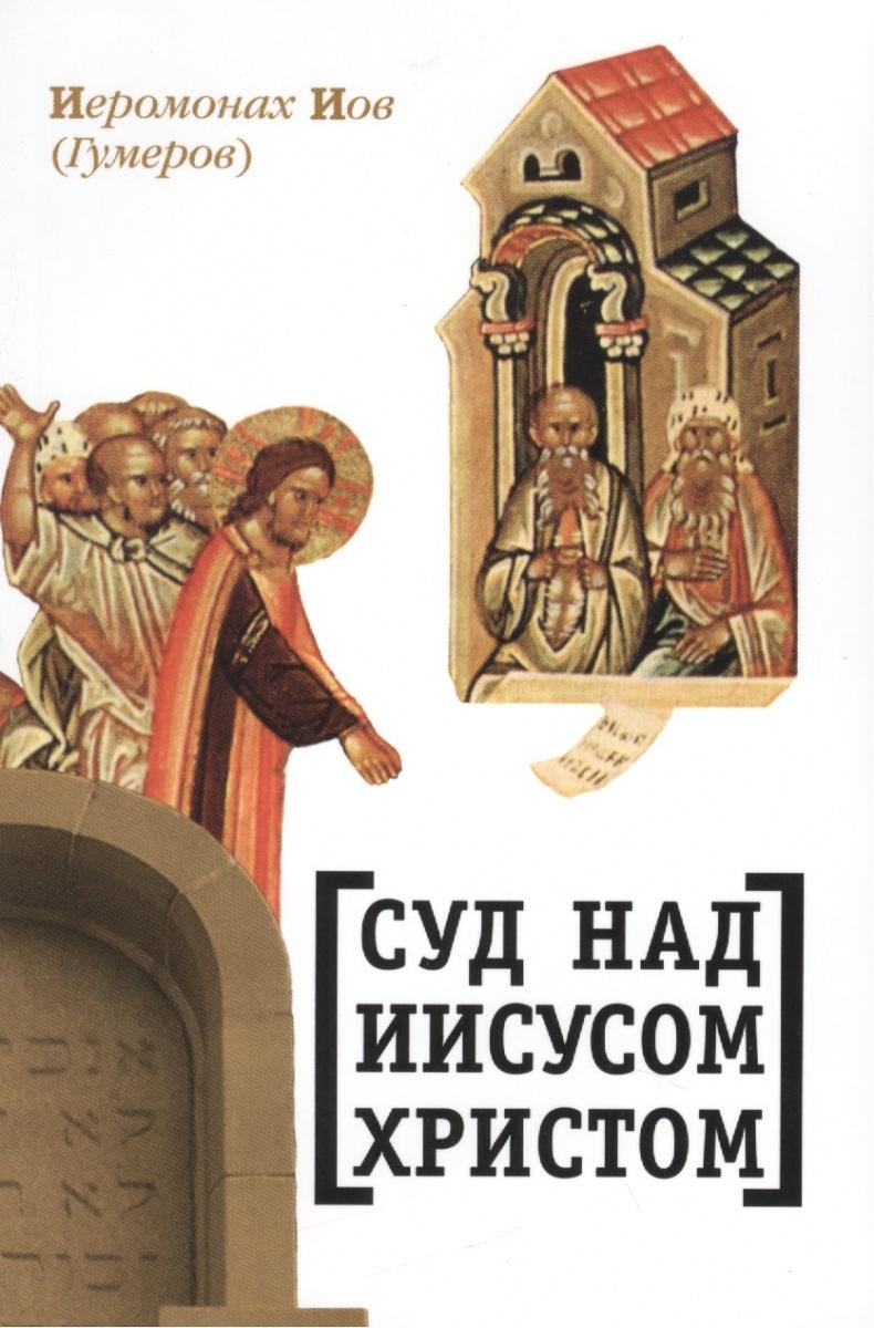 Суд над Иисусом Христом. 3-е издание, исправленное и дополненное
