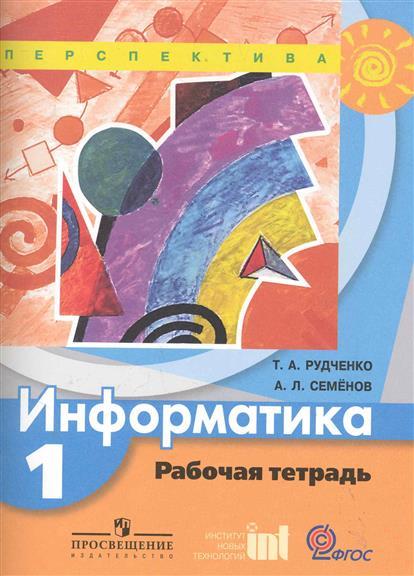 Информатика Р/т 1 кл.