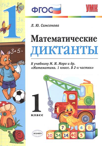 Математические диктанты к учебнику М.И. Моро и др.