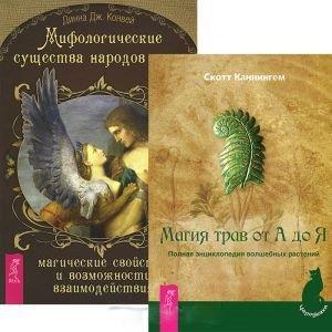 Конвей Д., Каннингем С. Мифологические существа народов мира. Магия трав от А до Я (комплект из 2 книг)