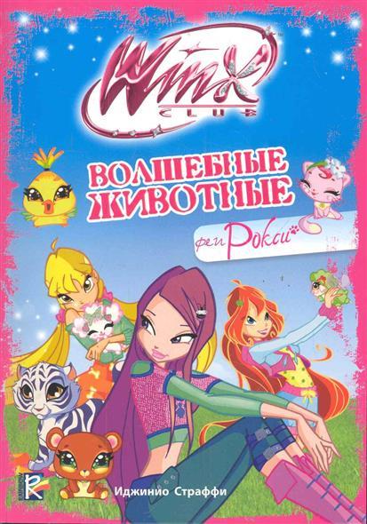 Страффи И. Волшебные животные феи Рокси Клуб Winx будзи р маленький друг феи рокси клуб winx