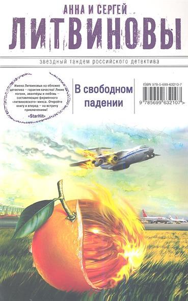 Литвинова А., Литвинов С. В свободном падении