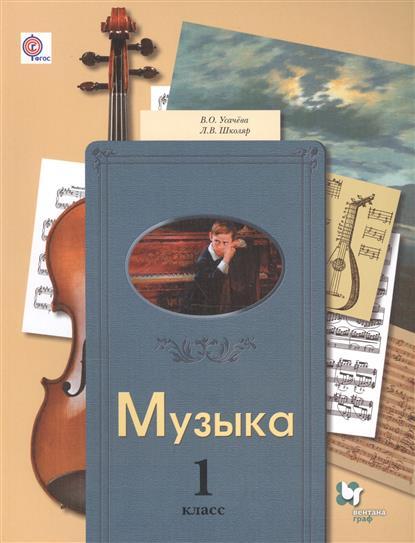 Музыка. 1 класс. Учебник для учащихся общеобразовательных организаций (ФГОС)