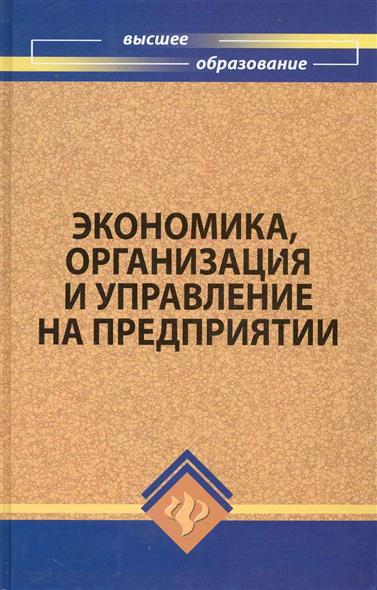 Тычинский А. и др.: Экономика организация и управление на предприятии