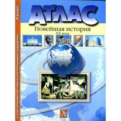 Атлас Новейшая история 20 в. 9 кл