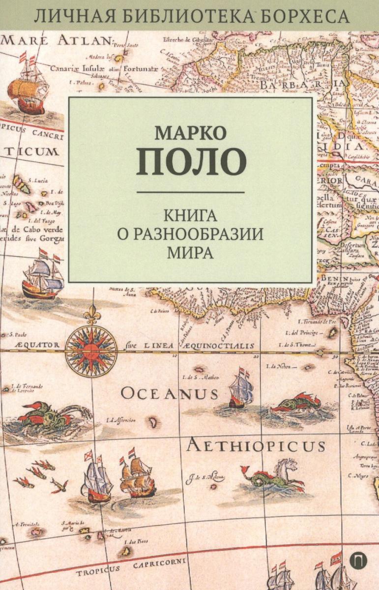 Поло М. Книга о разнообразии мира