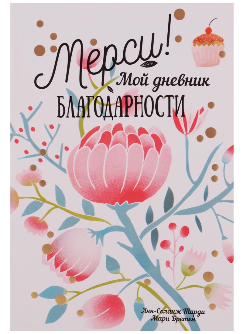Тарди А.-С., Бретен М. Мерси! Мой дневник благодарности гарель б бретен м my diary дорогой дневник блокнот для творческого самовыражения