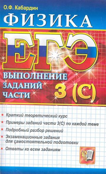 ЕГЭ Физика Выполнение заданий ч. 3