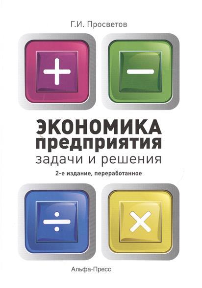 Экономика предприятия: Задачи и решения. Учебно-практическое пособие