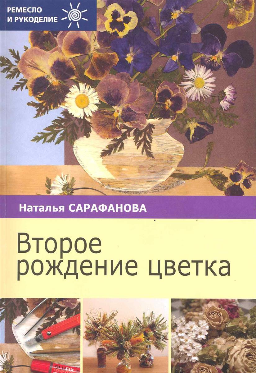 все цены на Сарафанова Н. Второе рождение цветка