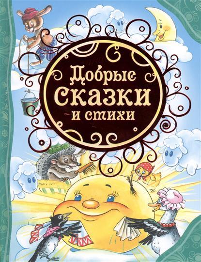 Маяковский В.: Добрые сказки и стихи