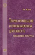 Теория организации и организационная деятельность: монография тезауруса. Словарь