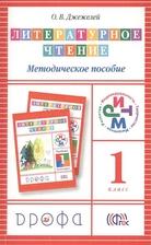 Литературное чтение. 1 класс. Методическое пособие. 2-е издание, переработанное