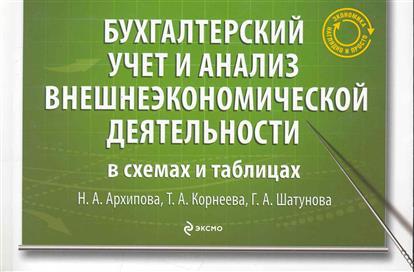 Архипова Н.: Бух. учет и анализ внешнеэконом. деятельности в схемах и табл.