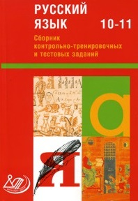 Сборник контр.-трениров. заданий Русский язык 10-11 кл