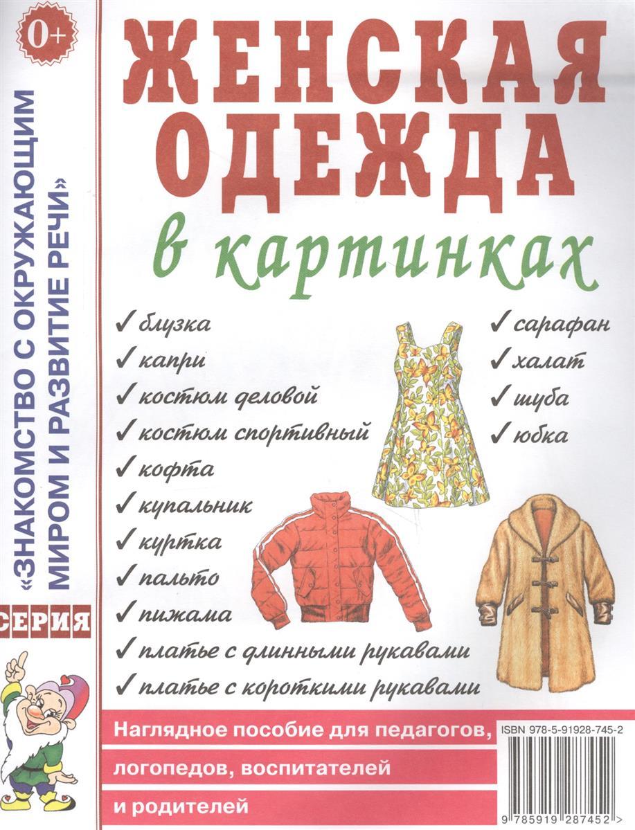 Женская одежда в картинках. Наглядное пособие для педагогов, логопедов, воспитателей и родителей женская одежда