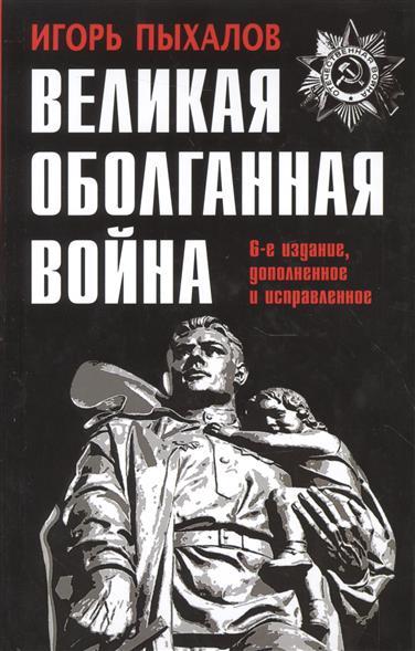 Пыхалов И. Великая оболганная война