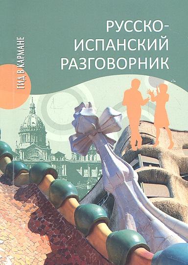 Шидловская Н. Русско-испанский разговорник ISBN: 9785953365567 русско испанский разговорник