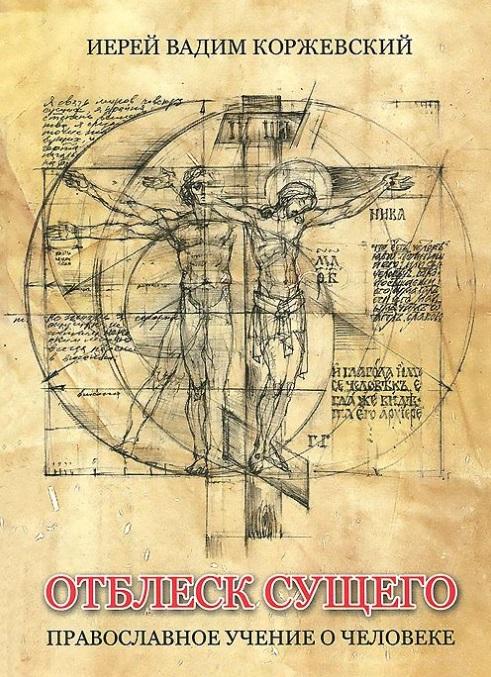 Коржевский В. Отблеск Сущего. Православное учение о человеке книги эксмо бог православное учение
