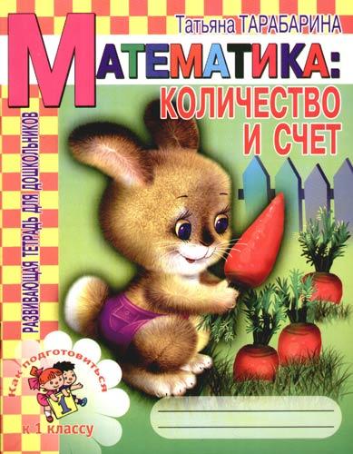 Тарабарина Т. Математика количество и счет… тарабарина т цветы из бумаги для любимой мамы развивающая книжка раскраска isbn 5779706581