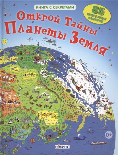 Джонс Дж. Открой тайны Планеты Земля. 85 секретных створок