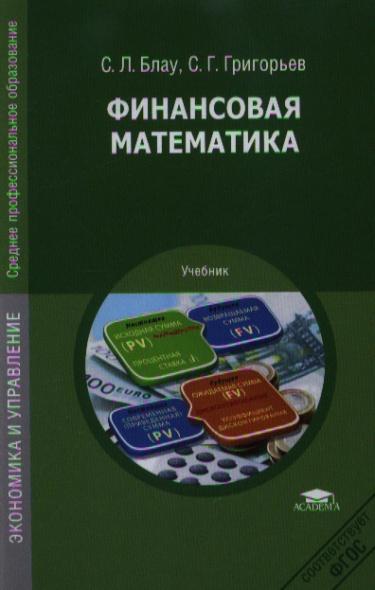 Блау С.: Финансовая математика. Учебник. 2-е издание, стереотипное