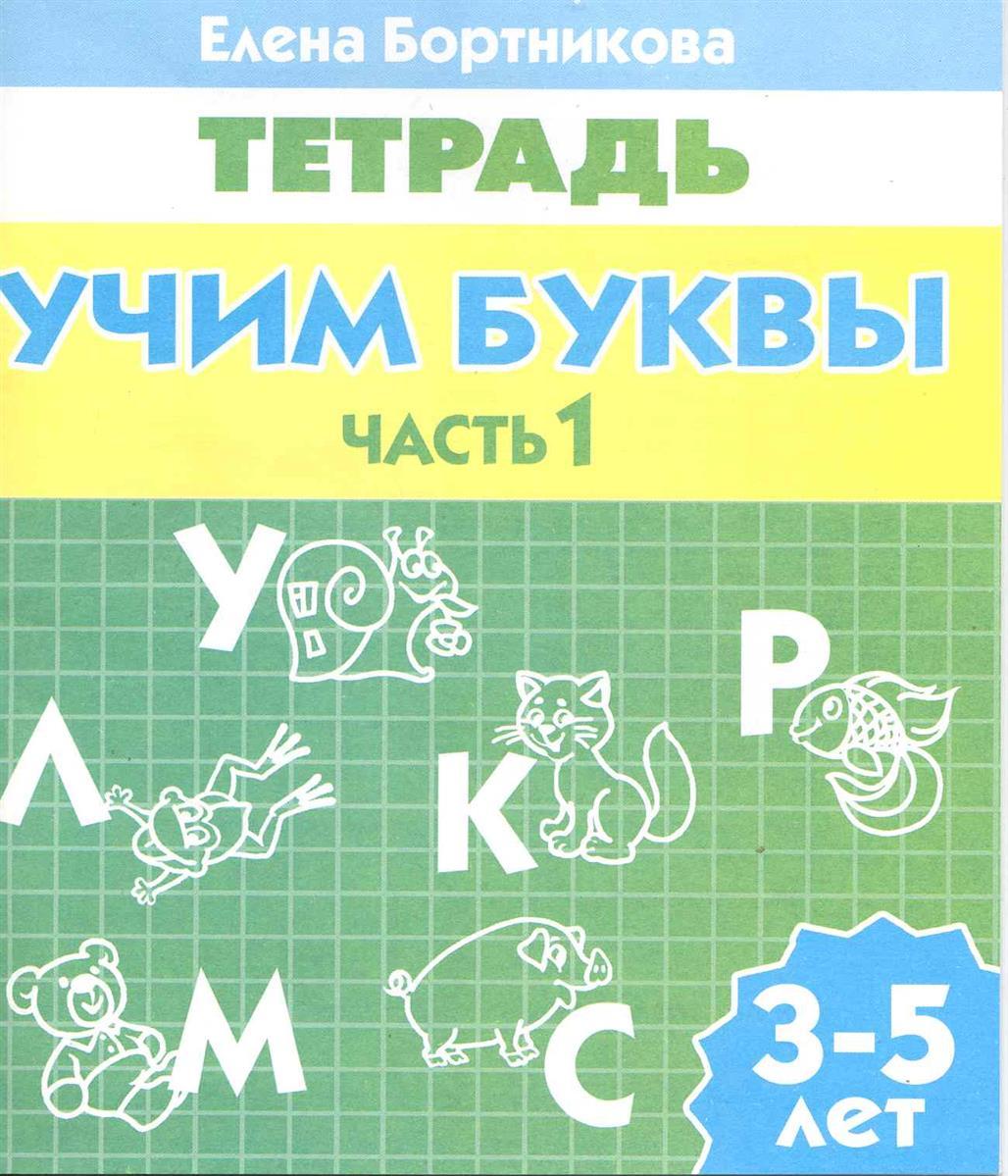 Бортникова Е. Учим буквы Р/т ч.1 ISBN: 9785978002447