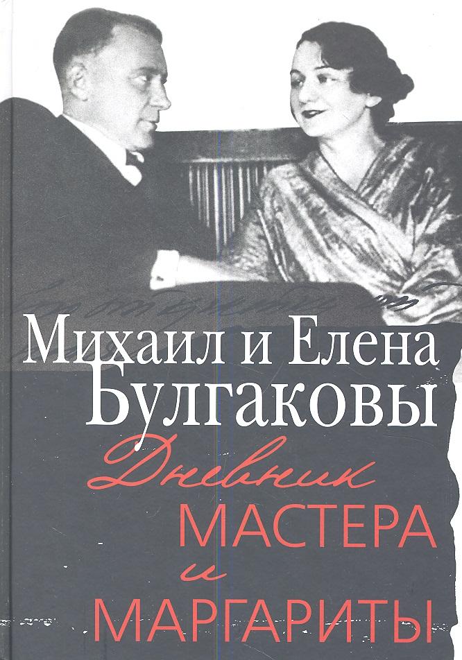купить Булгаков М., Булгаков Е. Дневник Мастера и Маргариты по цене 958 рублей