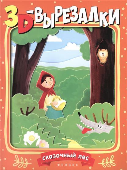 Фоминичев А. (ред.) Сказочный лес ISBN: 9785222265543 фоминичев а ред космические приключения