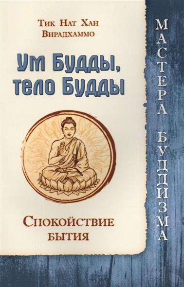 Хан Т., Вирадхаммо Ум Будды, тело Будды. Спокойствие бытия жизнь будды