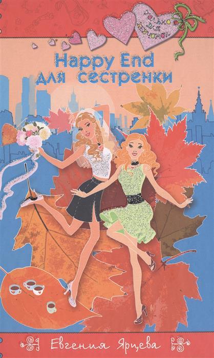 Ярцева Е. Happy End для сестренки