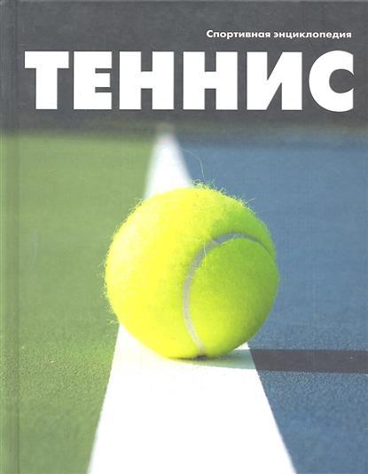Теннис Спортивная энциклопедия