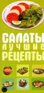 Карточка Салаты Лучшие рецепты