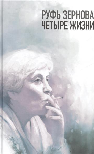 Серман М., Ставиская Н. (сост.) Руфь Зернова - четыре жизни. Сборник воспоминаний руфь зернова четыре жизни