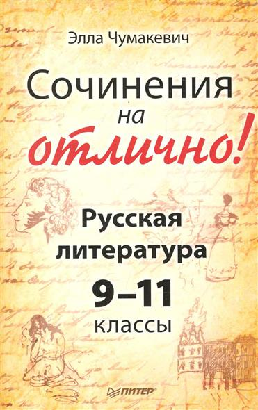 Сочинения на отлично Русская литература 9-11 кл