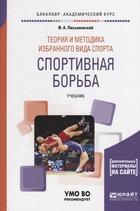 Теория и методика избранного вида спорта. Спортивная борьба. Учебник