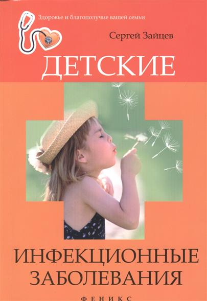 Зайцев С. Детские инфекционные заболевания зайцев а мириады светлячков роман