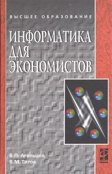 Информатика для экономистов Учебник