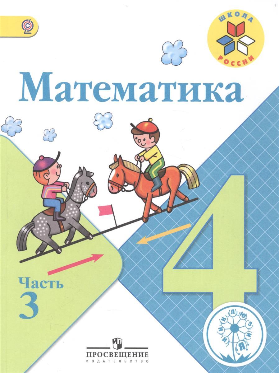 Математика. 4 класс. В 4-х частях. Часть 3. Учебник