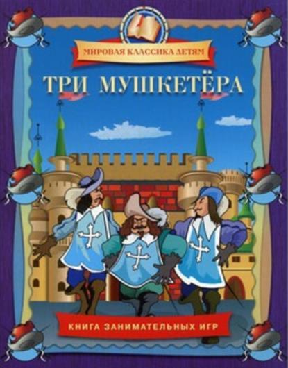 Три мушкетера Книга занимательных игр