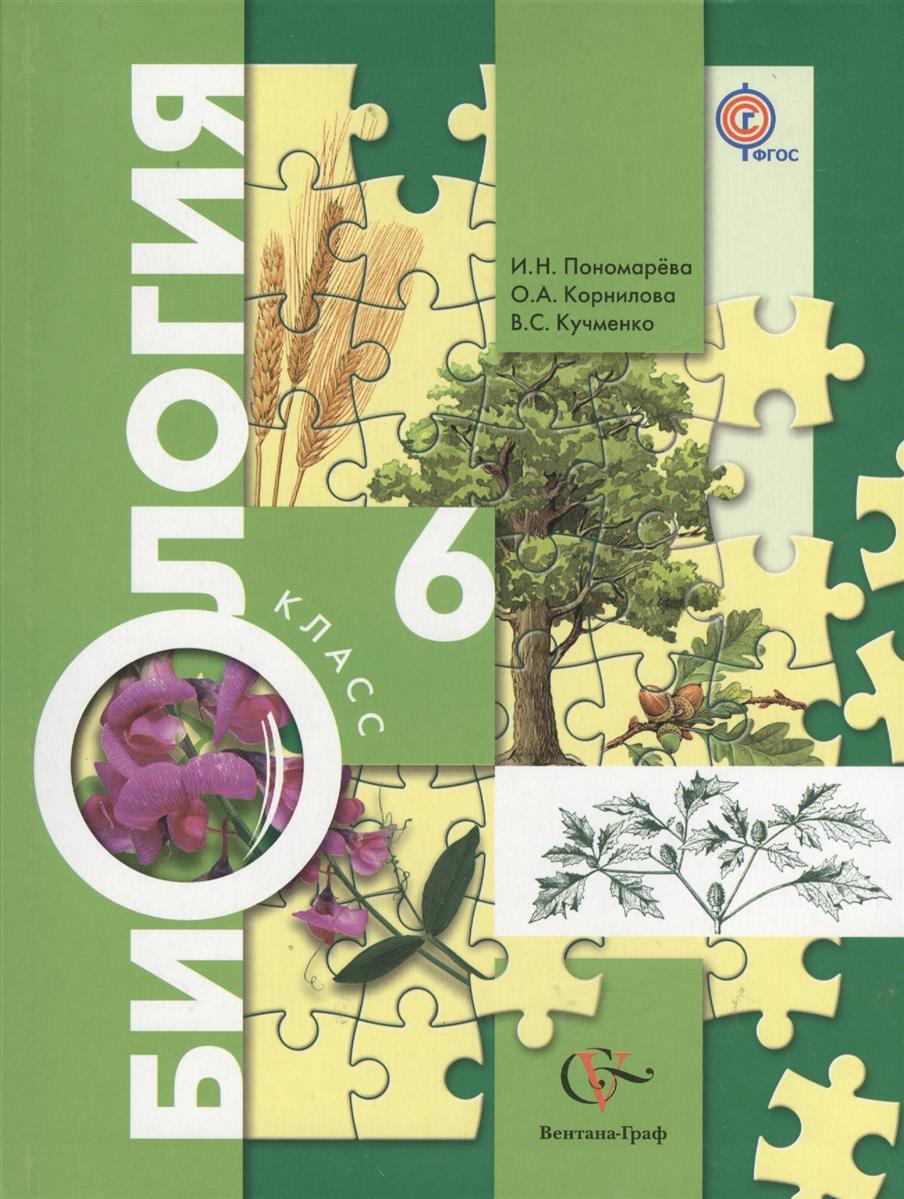 Гдз по биологии 6 класс пономарёва учебник