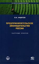 Предпринимательское законодательтво России Научные очерки